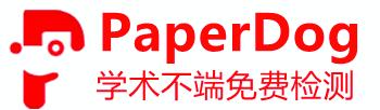 Paperdog免费论文查重平台